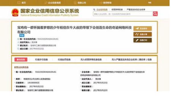 创业者申请公司注册名太长被工商部门劝返
