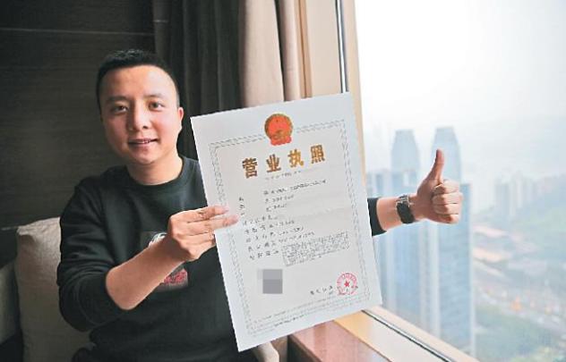 """重庆小伙注册公司名叫""""赚他几个亿"""" 拉来不少业务"""