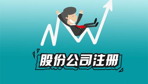 关于股份公司注册的解析