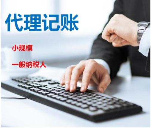 厦门企业寻找厦门代理记账的优势