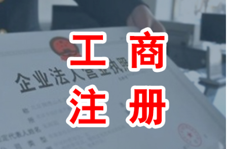2017厦门工商注册公司流程