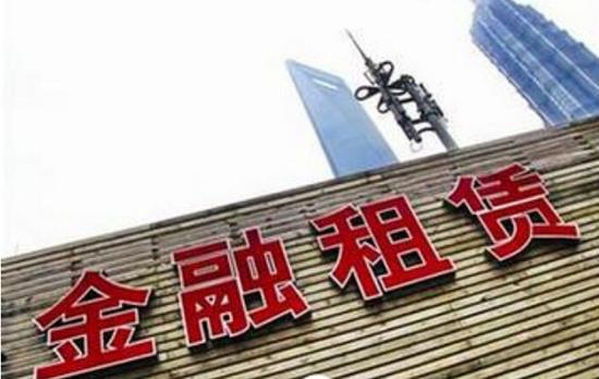 厦门片区首家金融租赁公司获批筹建