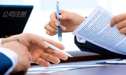 如何挑选公司注册代理平台?