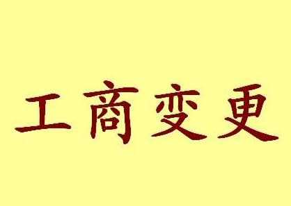 厦门华侨电子股份有限公司控股子公司完成工商变更登记