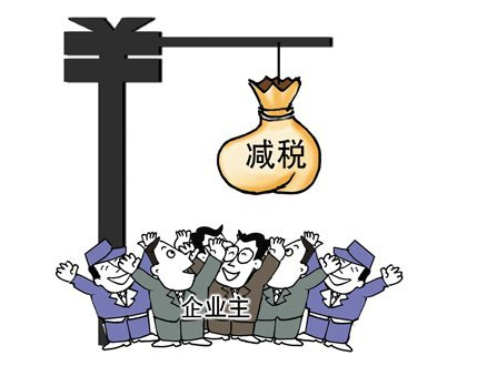 2017年中小企业公司注册减税政策概览