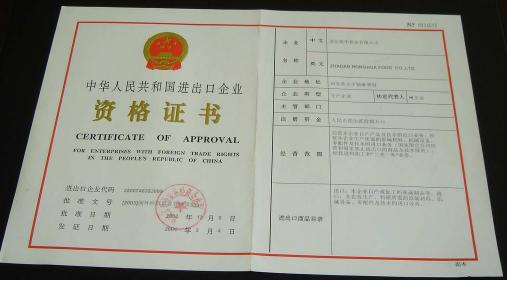 2017年最新进出口公司注册流程