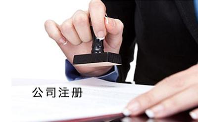 厦门公司注册流程和时间详解