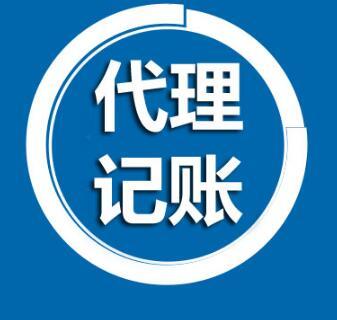 福建省代账企业聚厦门纵论厦门代理记账行业转型发展