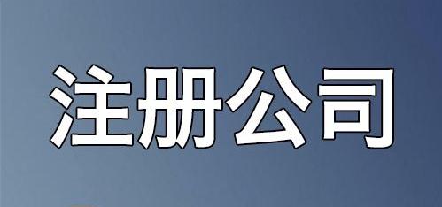 【官方】厦门注册公司流程