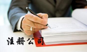 厦门地区注册劳务服务公司流程及所需材料
