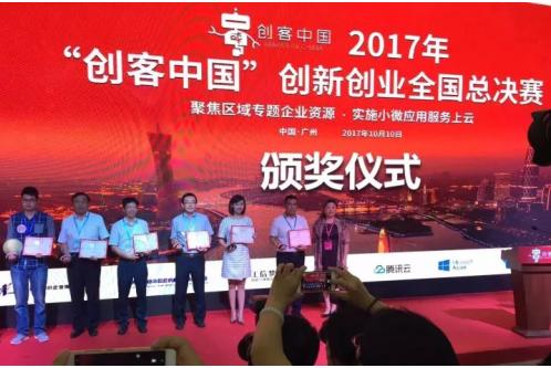 """厦门无线充电芯片研发与产业化项目获""""创客中国""""企业组三等奖"""