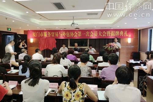 厦门市服务贸易与外包协会第一次会员大会举行
