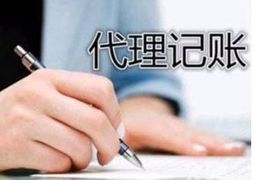门源县财务委托第三方代理记账工作全面推行