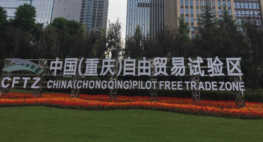 重庆自贸区建设全面发力 新增企业注册10016户