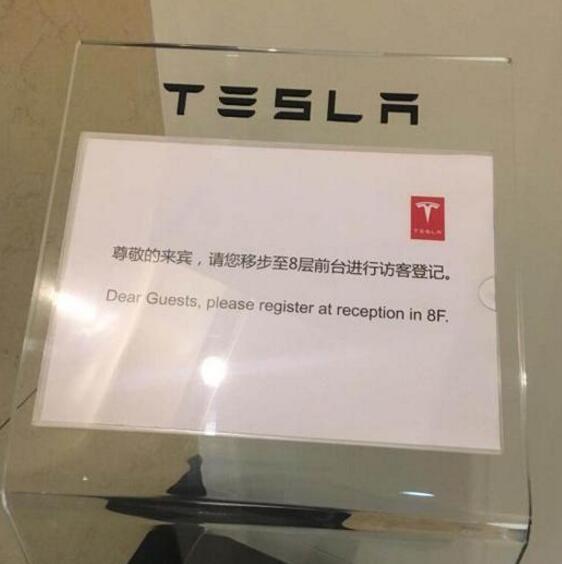 特斯拉北京注册新能源研发公司