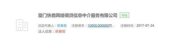 欧春哲厦门注册12家网贷信息中介公司