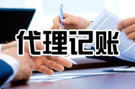 如何选择正规的代理记账机构?