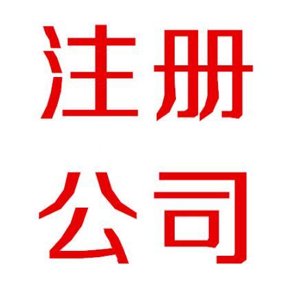 上海徐汇率先出台公司注册许可便利化若干新政