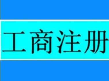 阜南县工实施商登记注册全程电子化正式实施