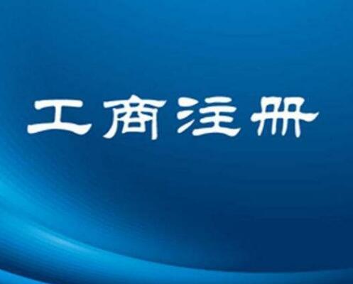 临汾市工商局大力推进工商注册改革