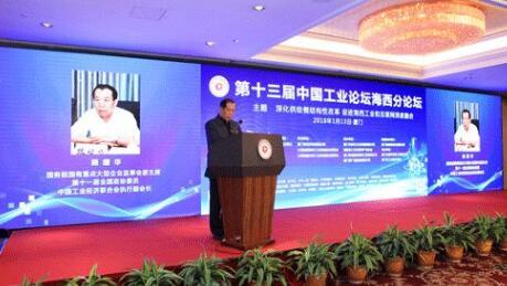 第13届中国工业论坛海西分论坛在厦门召开