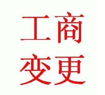 中国航空工业集团完成工商变更手续