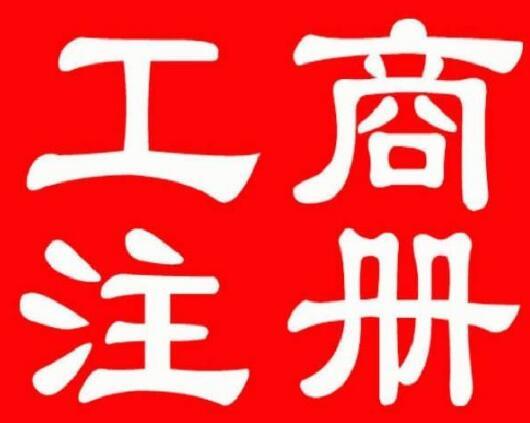 绵阳市工商局发出第一张工商注册电子化登记营业执照