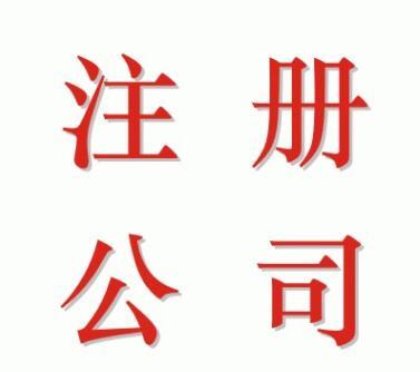 朝阳内资企业注册全程电子化