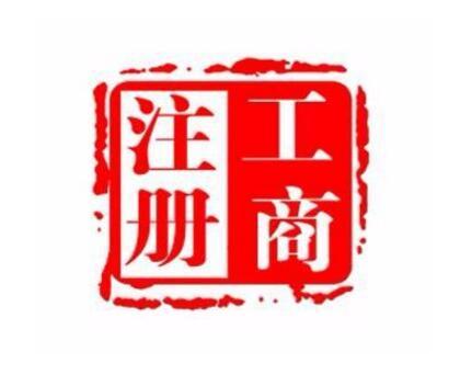 嘉兴嘉善县十举措推进工商注册登记便利化