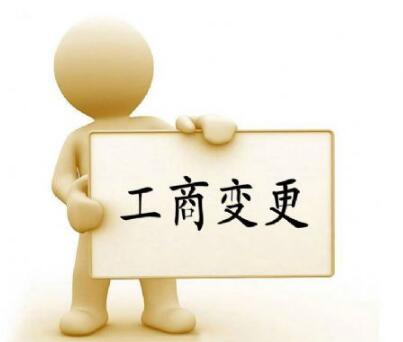 北化股份:关于变更公司注册资本、经营范围的公告