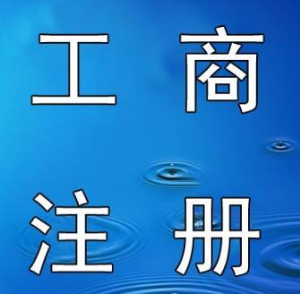 陕西省个体工商户登记注册后当场可领取营业执照