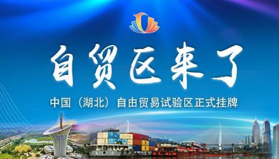 宜昌自贸区企业注册时间压缩到2天