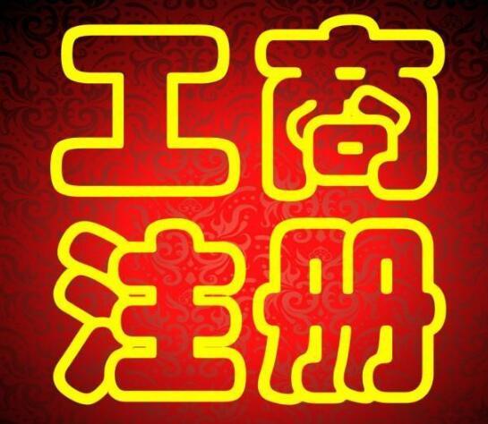 上海浦东家门口就能快捷注册企业登记