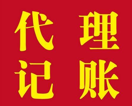 喜讯!深圳代理记账行业将出台质量评估标准