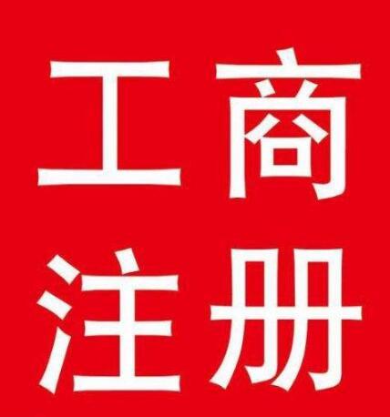 招商银行广州分行免费代办工商注册登记业务