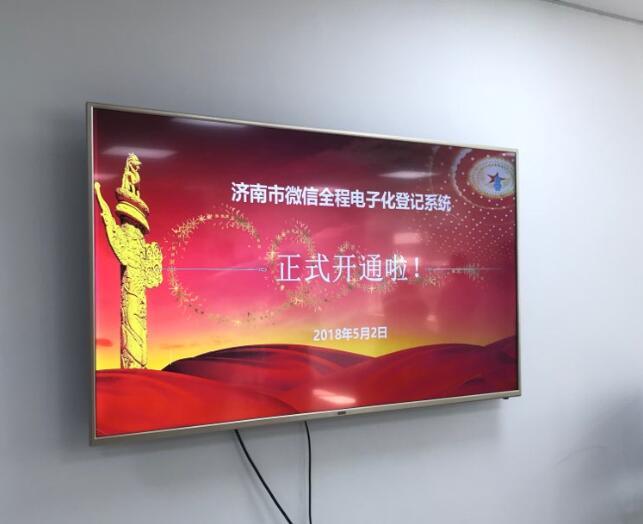 济南企业注册微信全程电子化登记系统顺利开通!