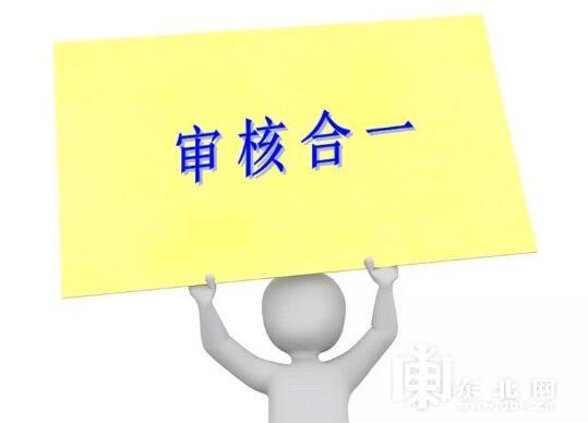 """哈尔滨企业注册""""一人通办"""""""