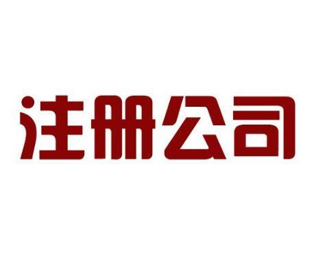 台湾公司登记需查核签证