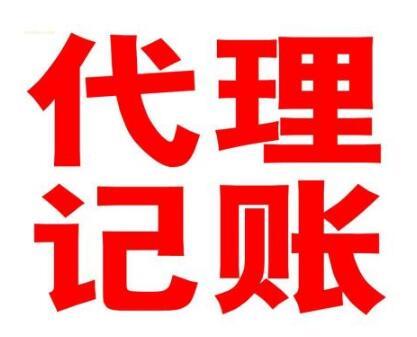 深圳代理记账行业有了质量评估标准,具体是...