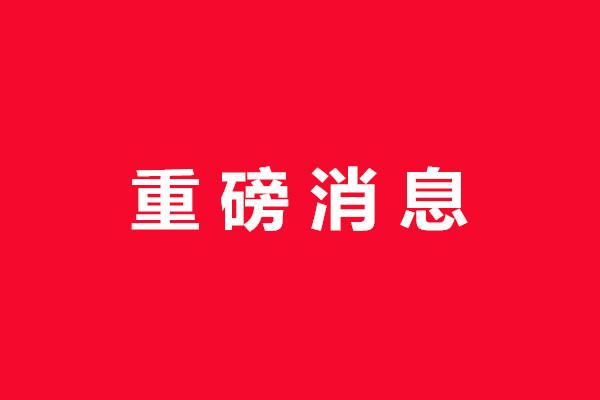 在青岛注册企业最高可享4000万元补助