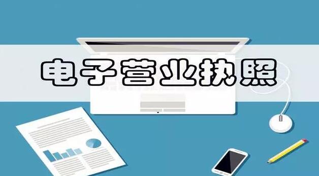 云南省工商注册提速,电子营业执照换发快