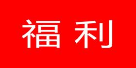 出台16条措施!厦门税务助力民营经济