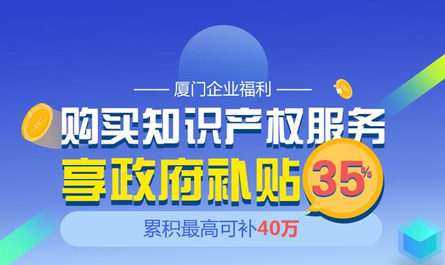 """一品知识产权荣获""""火炬创新券服务机构""""称号"""