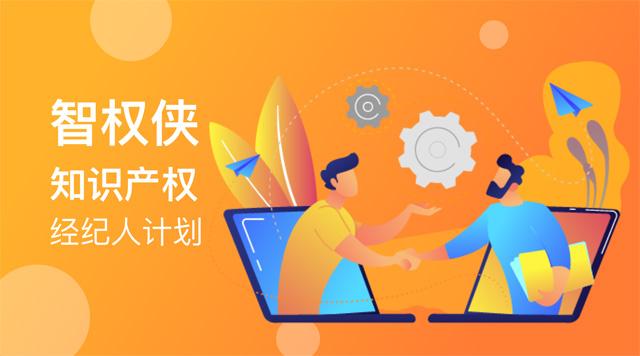 """""""智权侠""""系列商标在国家知识局成功注册"""