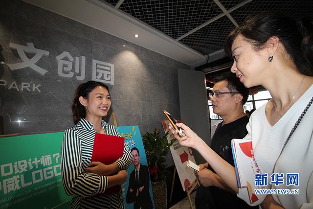 新华网:两岸创意设计众包平台线下(湖里)基地揭牌
