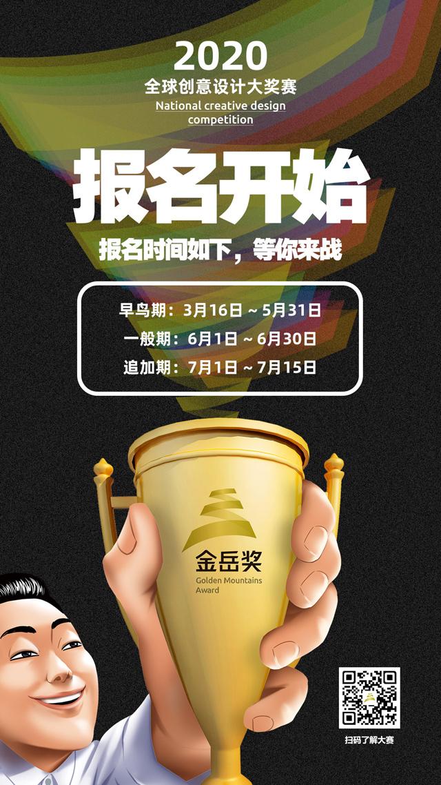 """创意设计大奖赛""""金岳奖""""正式启动报名"""